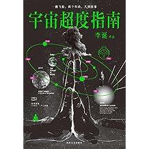 宇宙超度指南(《奇葩说》嘉宾李诞。一米八三大诗人科幻怪诞故事集,「ONE」App上连载点击过百万。韩寒监制)