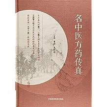 名中医方药传真(精)