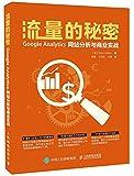 流量的秘密:Google Analytics网站分析与商业实战