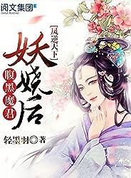 鳳逆天下:腹黑魔君妖嬈后第1卷(閱文白金大神作家作品)
