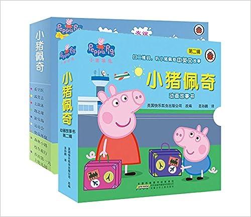 小猪佩奇:第一辑+第二辑(套装共20册)TXT全集下载