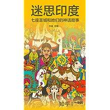 迷思印度:七座圣城和她们的神话故事(知乎何赟作品) (知乎「一小时」系列)