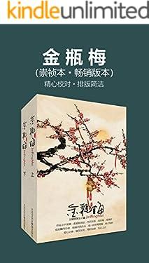 金瓶梅(崇祯本·畅销版本)(精心校对·排版简洁)(轻松阅读不死机)(套装两册)
