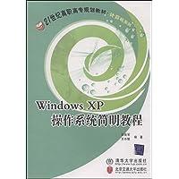 Windows XP操作系统简明教程