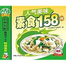 人气美味素食158例 (天天美食汇)