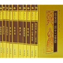 佛教十三经(典藏全套装)(套装共10册)