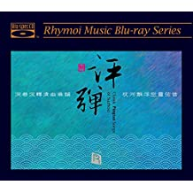 瑞鸣·评,弹(江浙沪评弹名家动情弹唱 蓝光CD)