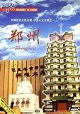 中国行•河南郑州(DVD)