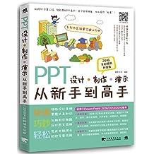 PPT设计·制作·演示:从新手到高手(2016全彩畅销升级版)