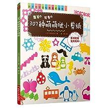 307种萌萌哒小剪纸(附剪纸纸样)