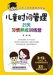 """兒童時間管理:21天習慣養成訓練營(3-12歲""""小大人""""的時間管理實用方法,3萬家庭的真實實踐)"""