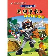 中国动画经典升级版·黑猫警长3:吃红土的小偷