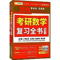 金榜图书·(2019)李永乐·王式安考研数学复习全书(数学三)(套装共2册)