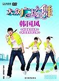 大众广场舞:韩国风(DVD)