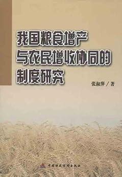 """""""我国粮食增产与农民增收协同的制度研究"""",作者:[张淑萍]"""