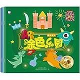 企鹅萌萌:3D立体涂色乐园(2-8岁)(套装共3册)(封面随机发货)