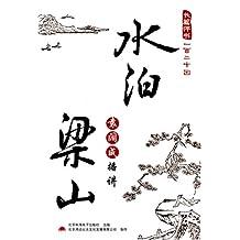 水泊梁山:长篇评书一百二十回(5MP3-CD)