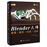 Blender大师建模·雕刻·材质·渲染