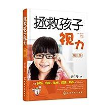 拯救孩子视力(第三版)