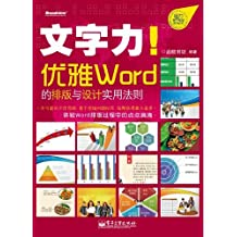 文字力!优雅Word的排版与设计实用法则(全彩) (给力Office系列丛书)