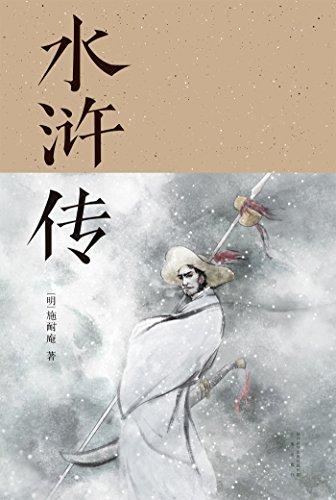水浒传(果麦经典)