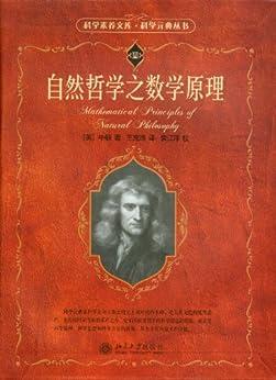 """""""自然哲学之数学原理 (科学素养文库)"""",作者:[牛顿]"""