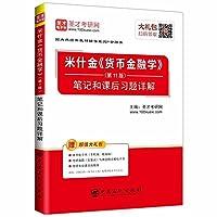 圣才教育·米什金《货币金融学》(第11版) 笔记和课后习题详解(赠电子书大礼包)