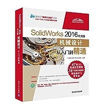SolidWorks2016中文版机械设计从入门到精通(附光盘)/清华社视频大讲堂大系(光盘1张)