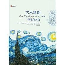 艺术基础:理论与实践(第9版)