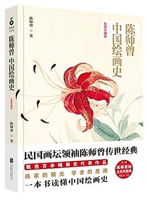 陈师曾中国绘画史:彩图珍藏版.pdf