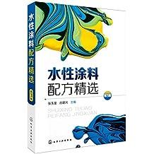 水性涂料配方精选(第3版)