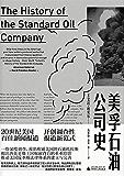 美孚石油公司史(新民说)