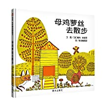 信谊 世界精选图画书:母鸡萝丝去散步