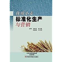 优质小麦标准化生产与营销