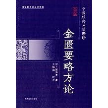 中医经典必读丛书:金匮要略方论(大字版)