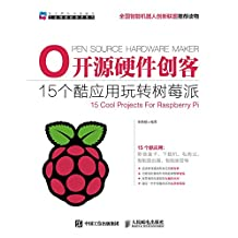 开源硬件创客——15个酷应用玩转树莓派(异步图书) (工业智能新技术系列)