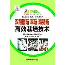 双孢蘑菇 草菇 鸡腿菇高效栽培技术