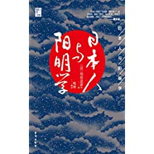 日本人与阳明学 (国际阳明学大师冈田武彦携手13位日本知名大师重磅力作)