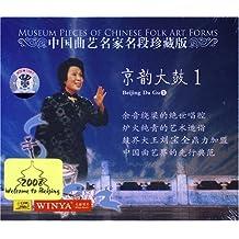 京韵大鼓1:中国曲艺名家名段珍藏版(CD)