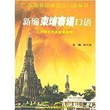 新编柬埔寨语口语(2磁带)