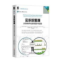 云系统管理:大规模分布式系统设计与运营 (云计算与虚拟化技术丛书)