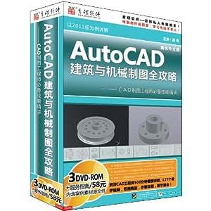 AutoCAD 建筑与机械制图全攻略