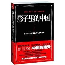 影子里的中国:即将到来的社会危机与应对之策