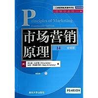 工商管理优秀教材译丛·营销学系列:市场营销原理(第14版)(全球版)