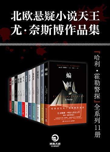 北欧悬疑小说天王:尤·奈斯博作品集(《蝙蝠》《蟑螂》《知更鸟》《复仇者》《五星芒》《救赎者》《雪人》《猎豹:全二册》《幽灵》《警察》《焦渴》)(epub+mobi+azw3)