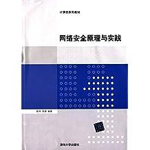 计算机系列教材:网络安全原理与实践