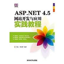 清华电脑学堂:ASP.NET 4.5网站开发与应用实践教程