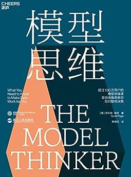 """""""模型思维(24种让人终身受益的思维模型,精准解决学习工作生活的所有难题,像芒格一样智慧地思考,得到""""精英日课""""万维钢推荐和讲解!)"""",作者:[斯科特·佩奇]"""