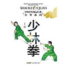 少林拳 (中国传统武术名拳系列)