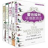 蒙台梭利幼儿教育经典(套装共5册)